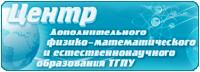 Центр дополнительного физико-математического и естественно-научного образования ТГПУ