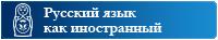Центр русского языка и культуры ИФФ ТГПУ